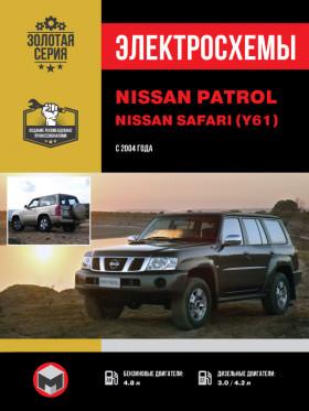 Электросхемы Nissan Patrol / Nissan Safari (Y61) с 2004 года в электронном виде