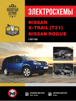 Nissan X-Trail (T31) / Nissan Rogue с 2007 года, электросхемы в электронном виде