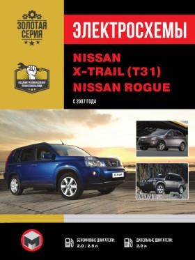 Электросхемы Nissan X-Trail (T31) / Nissan Rogue с 2007 года в электронном виде