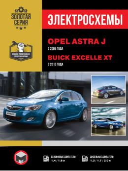 Opel Astra J / Buick Excelle XT с 2009 года, электросхемы в электронном виде