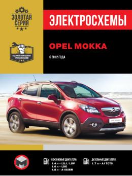 Opel Mokka с 2012 года, электросхемы в электронном виде