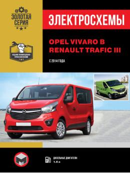 Opel Vivaro B / Renault Trafic III с 2014 года, электросхемы в электронном виде