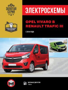 Электросхемы Opel Vivaro B / Renault Trafic III с 2014 года в электронном виде