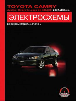 Toyota Camry / Toyota Avalon / Toyota Solara / Lexus ES 300 / Lexus 330 с 2002 по 2005 год, электросхемы в электронном виде