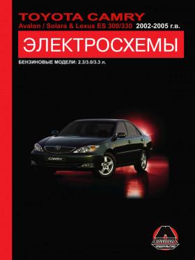 Электросхемы Toyota Camry / Toyota Avalon / Toyota Solara / Lexus ES 300 / Lexus 330 с 2002 по 2005 год в электронном виде