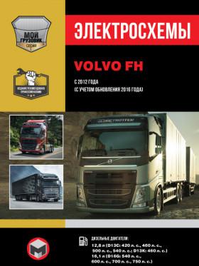 Электросхемы и электрооборудование Volvo FH c 2012 года выпуска (с учетом обновления 2016 года) в электронном виде