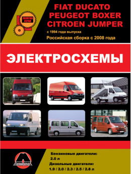 Fiat Ducato / Citroen Jumper / Peugeot Boxer с 1994 года (российская сборка с 2008 года), электросхемы в электронном виде