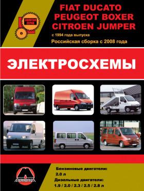 Электросхемы Fiat Ducato / Citroen Jumper / Peugeot Boxer с 1994 года (российская сборка с 2008 года) в электронном виде