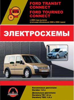 Ford Tourneo / Ford Transit Connect с 2003 года (+обновления 2006 и 2009 года), электросхемы в электронном виде