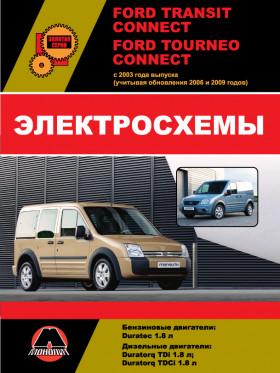 Электросхемы Ford Tourneo / Ford Transit Connect с 2003 года (+обновления 2006 и 2009 года) в электронном виде