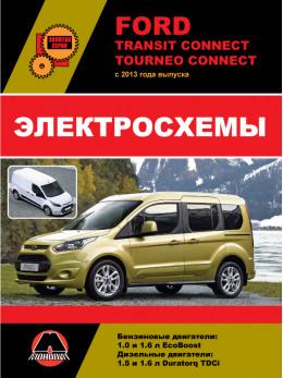 Ford Transit Connect / Tourneo Connect с 2013 года, электросхемы в электронном виде