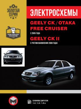 Электросхемы Geely CK / Geely CK-2 / Geely Otaka / Geely Free Cruiser с 2005 года  (+обновление 2008) в электронном виде