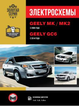 Geely MK / Geely MK-2 (King Kong) с 2006 года / Geely GC6 с 2014 года, электросхемы в электронном виде