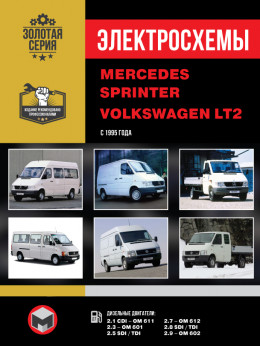 Mercedes Sprinter / Volkswagen LT2 с 1995 года, электросхемы в электронном виде