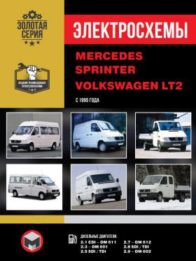 Электросхемы Mercedes Sprinter / Volkswagen LT2 с 1995 с 2006 года в электронном виде