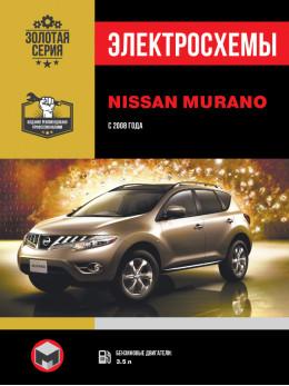Nissan Murano с 2008 года, электросхемы в электронном виде