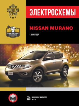 Электросхемы Nissan Murano с 2008 года в электронном виде