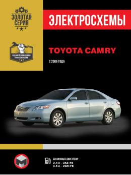 Toyota Camry с 2006 года, электросхемы в электронном виде