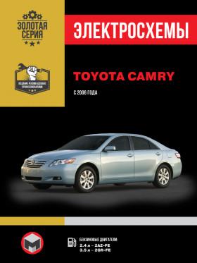 Электросхемы Toyota Camry с 2006 года в электронном виде