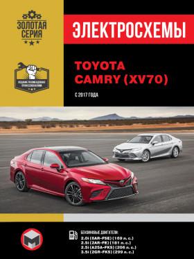 Электросхемы Toyota Camry с 2017 года в электронном виде