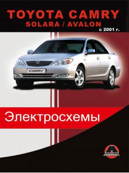 Toyota Camry / Solara / Avalon с 2001 года, электросхемы в электронном виде