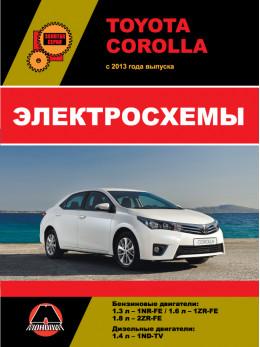 Toyota Corolla с 2013 года, электросхемы в электронном виде
