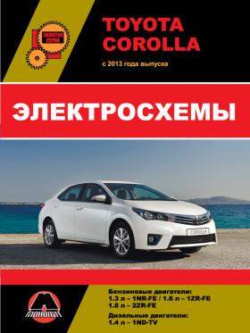 Электросхемы Toyota Corolla с 2013 года в электронном виде
