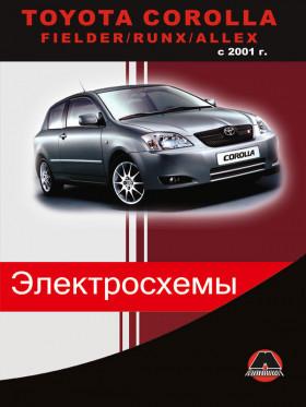 Электрооборудование Toyota Corolla / Fielder / Runx / Allex с 2001 года в электронном виде