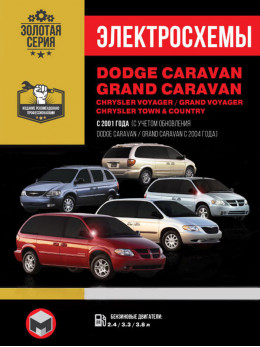 Dodge Caravan / Grand Caravan / Chrysler Voyager / Grand Voyager / Town Country с 2001 года, электросхемы в электронном виде