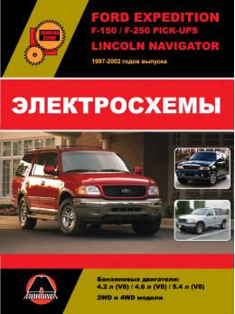 Ford Expedition / Ford F-150 / Ford F-250 Pick-Ups / Lincoln Navigator с 1997 по 2002 год, электросхемы в электронном виде
