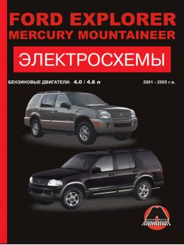 Ford Explorer / Mercury Mountaineer с 2001 по 2005 год, электросхемы в электронном виде