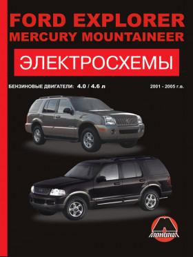 Ford Explorer / Mercury Mountaineer с 2001 по 2005 год в электронном виде