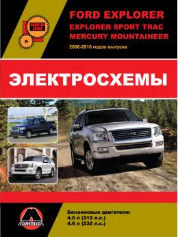 Ford Explorer / Explorer Sport Trac / Mercury Mountaineer с 2006 по 2010 год, электросхемы в электронном виде