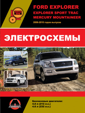 Ford Explorer / Explorer Sport Trac / Mercury Mountaineer с 2006 по 2010 год в электронном виде