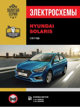 Hyundai Solaris с 2017 года, электросхемы в электронном виде