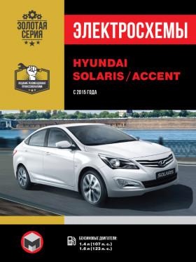 Электросхемы Hyundai Solaris / Hyundai Accent с 2015 года в электронном виде