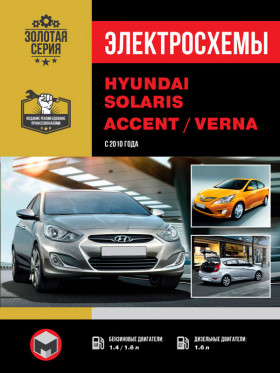 Электросхемы Hyundai Solaris / Hyundai Accent / Hyundai Verna с 2010 года в электронном виде