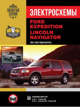 Ford Expedition / Lincoln Navigator с 2003 по 2006 год, электросхемы в электронном виде