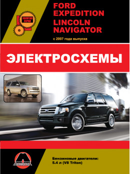 Ford Expedition / Lincoln Navigator с 2007 года, электросхемы в электронном виде