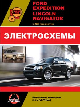 Ford Expedition / Lincoln Navigator с 2007 года в электронном виде