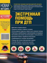 Экстренная помощь при ДТП, книга в электронном виде