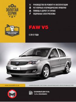 FAW V5 c 2012 года, книга по ремонту в электронном виде