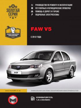 Руководство по ремонту FAW V5 c 2012 года в электронном виде