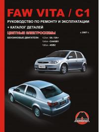 FAW Vita / FAW C1 с 2007 года, книга по ремонту  и каталог деталей в электронном виде
