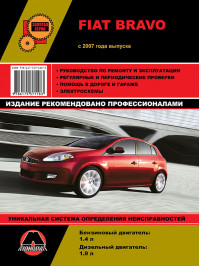 Fiat Bravo с 2007 года, книга по ремонту в электронном виде