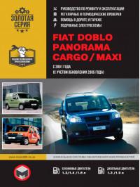 Fiat Doblo / Fiat Panorama / Fiat Cargo / Fiat Maxi since 2001, service e-manual (in Russian)