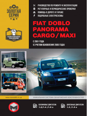 Руководство по ремонту Fiat Doblo / Fiat Panorama / Fiat Cargo / Fiat Maxi с 2001 года в электронном виде