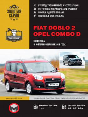 Руководство по ремонту Fiat Doblo 2 / Opel Combo D с 2009 года (с учетом обновлений 2014 года) в электронном виде