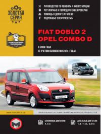 Fiat Doblo 2 / Opel Combo D с 2009 года (с учетом обновлений 2014 года), книга по ремонту в электронном виде