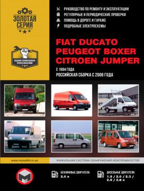 Руководство по ремонту Fiat Ducato / Peugeot Boxer / Citroen Jumper с 1994 года в электронном виде